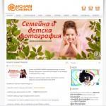 Сайт - Детско фотостудио