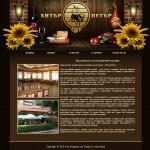Сайт - ресторант